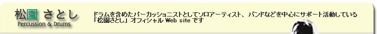 松園さとし WebSite
